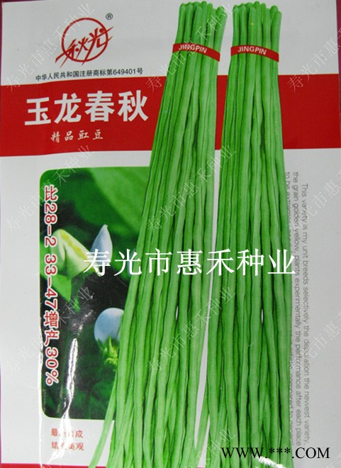 供应玉龙春秋—豇豆种子
