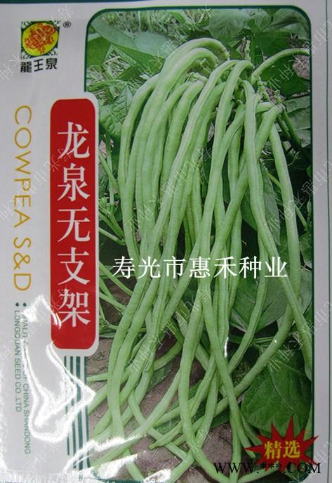 供应龙泉无支架—豇豆种子