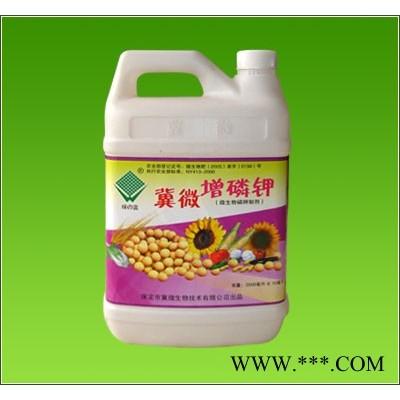 供应生物磷钾肥