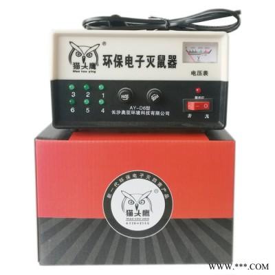 长沙**全自动捕鼠器AY-D6,电子灭鼠器超声波电子驱鼠器 电猫高压捕鼠器 粘**板
