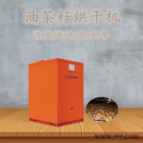 油茶籽烘干机   广东油茶籽烘干机   闭式烘干机  厂家发货   空气能热泵烘干机