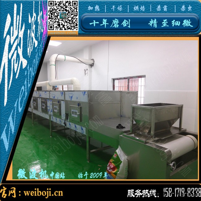 油茶籽烘干设备 油桐籽烘干设备 微波烘干设备