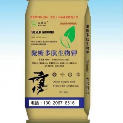 山东佳农生物 叶面肥酵母冲施菌王:规格5kg/袋