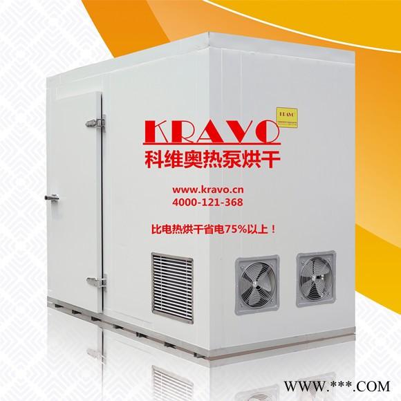 供应科维奥KDS350B白灵菇烘干机 白灵菇烘干箱 热泵烘干机