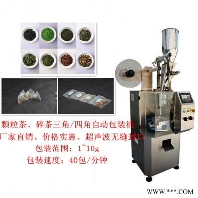 斯麦尔SP-50SJ 1~10g颗粒茶、碎茶、正山小种、红/绿茶带线带标三角袋茶叶包装机 袋泡茶茶包装机