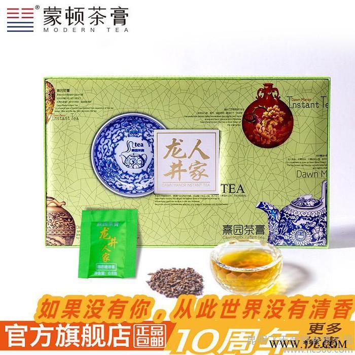 蒙顿茶膏 熹园龙井人家茶膏 80袋 绿茶 龙井茶精华 茶膏