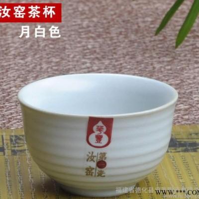 ** 茶具汝窑/汝瓷/陶瓷茶具/汝窑茶杯/汝窑月白茶杯