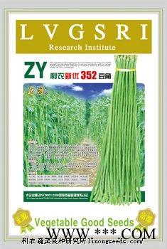 供应【正源】利农新优352豆角—豇豆种子