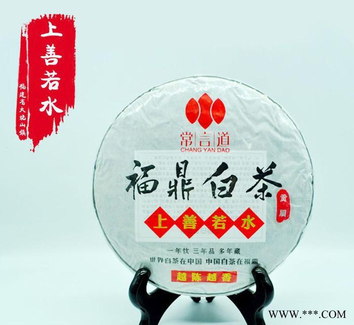 上善若水 产自福鼎的白茶贡眉350g 品质保证