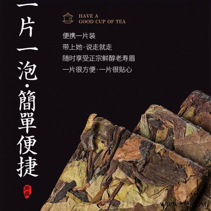 2017福鼎白茶贡眉福鼎磻溪高山饼干陈年老白茶工作茶5g/片 日晒老白茶