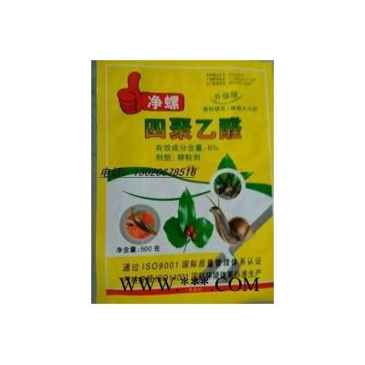 供应杀蜗牛药:规格500g/袋