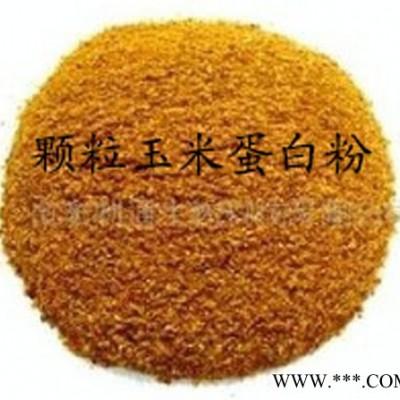 供应颗粒玉米蛋白饲料