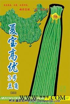 供应【正源】利农夏宝高优3号豆角(333)—豇豆种子