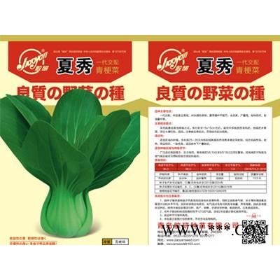 供应胶研夏秀----青梗菜种子