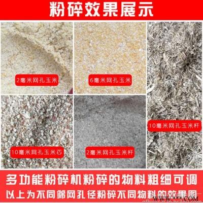 锤片式饲料碎草机养殖稻壳粉糠机 立式除尘除膜花生秧粉碎机 万能粉碎机