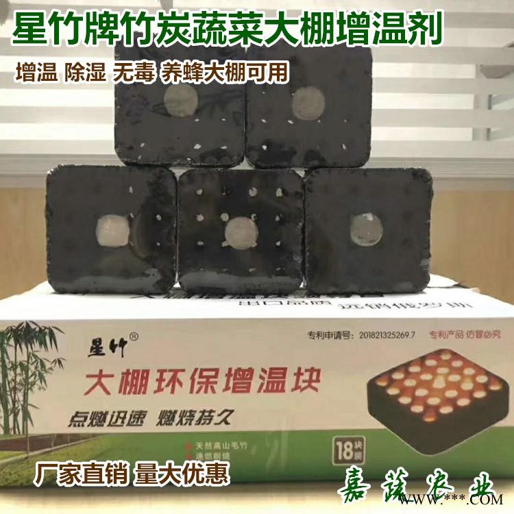 供应温室大棚专用增温块