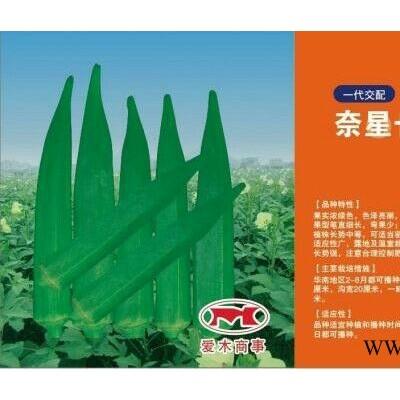 供应耐低温秋葵种子奈星一本