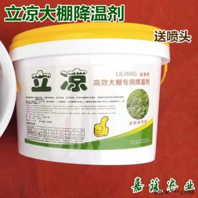 供应蔬菜大棚降温剂