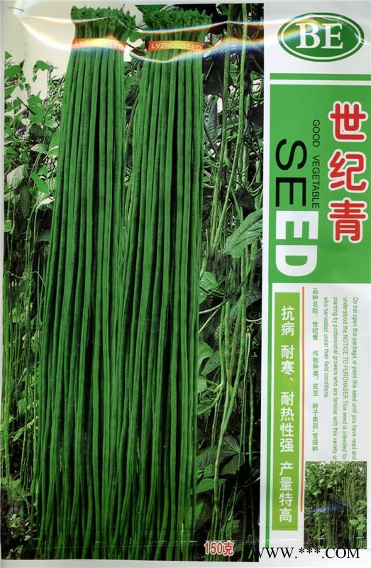 供应世纪青-豇豆种子