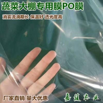 供应温室蔬菜大棚专用PO膜 无滴膜 透明膜
