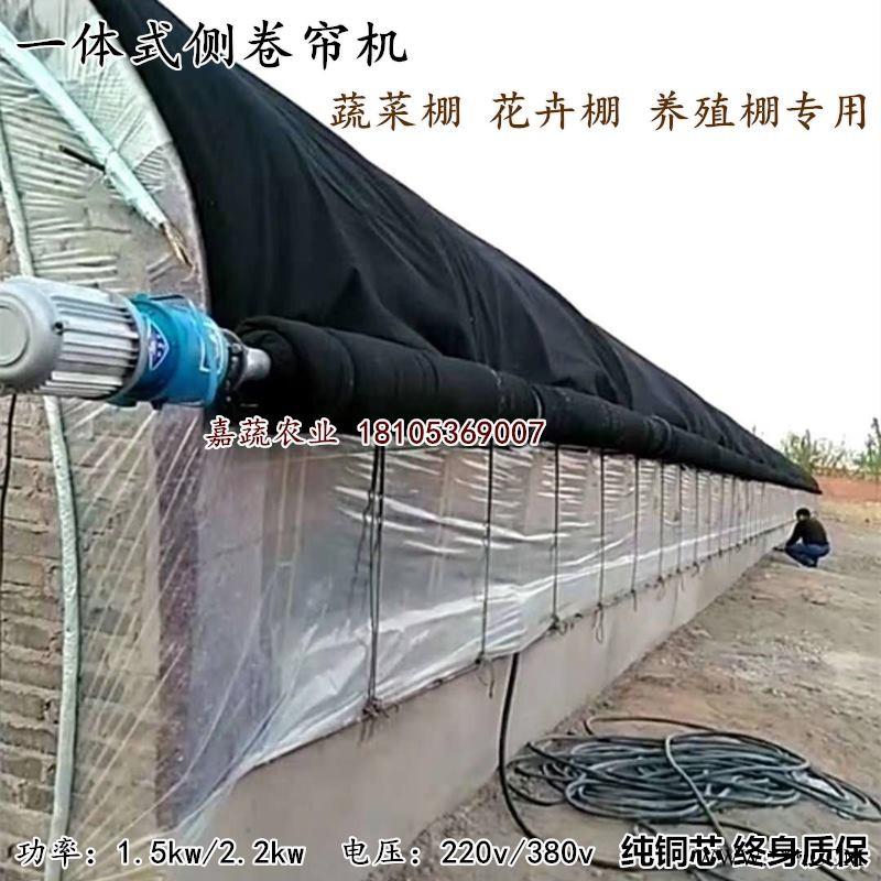 供应温室大棚一体式侧卷帘机 加强轴承耐力强 高精度 电机卷帘机一体