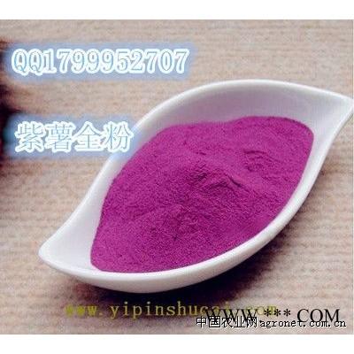 供应优质紫薯全粉