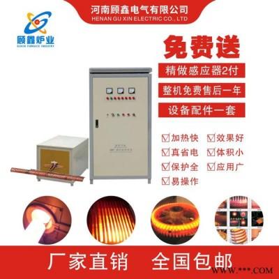 顾鑫电气80Kw 揭阳农机配件高频热处理设备,顾鑫高频加热炉,用起来不费心