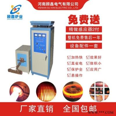 顾鑫电气120Kw 高频炉,十堰农机配件高频热处理设备,顾鑫高频加热炉,欢迎前来选购