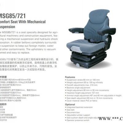 官方供应GRAMMER格拉默MSG85/721 座椅、适用于挖掘机、装载机、起重机、摊铺机、压路机、旋挖钻、商用车、农机
