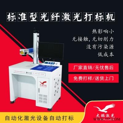 厂家现货手持式金属激光打标机 农机配件零部件序列号激光打码机