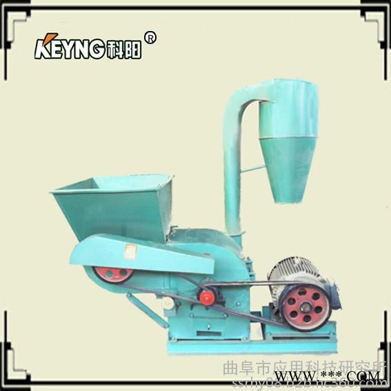 """山东""""科阳""""自动进料的粉碎机  秸秆粉碎机  山东省农机研究所联合"""