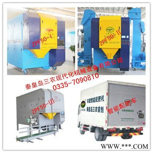 化肥设备三农智造秦皇岛三农机械专业生产化肥设备 配肥机