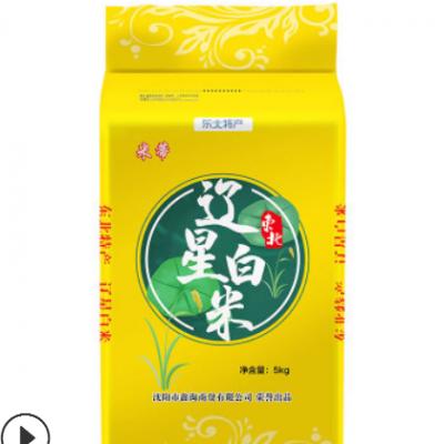 厂家直批东北大米5kg辽宁特产辽星白米珍珠米新米10斤包邮