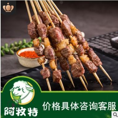 阿牧特羊肉串 内蒙肉串 小肥羊肉业烧烤食材 厂家直销 可定制烤串