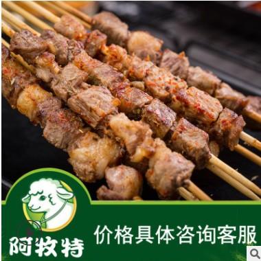 阿牧特 羊肉串 内蒙优选肉串 小肥羊肉业 烤串 厂家直销 20串