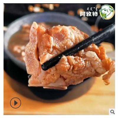 阿牧特 羊排 内蒙特色羊肉 香辣清炖羊汤 1.2kg开袋即食 工厂直销