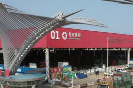 """寿光地利入选山东省""""农业产业化省级重点龙头企业"""""""