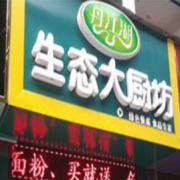 河南丹江湖绿色农业开发有限公司