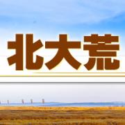 北大荒农垦集团