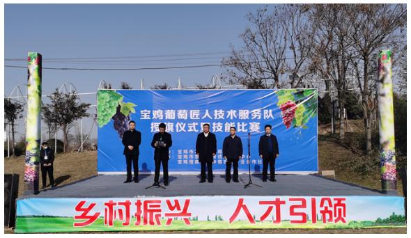 宝鸡市第一支农业产业技术服务队成立
