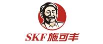 施可丰SKF