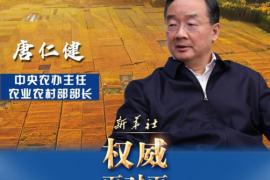以全面推进乡村振兴促进中华民族伟大复兴——访中央农办主任、农业农村部部长唐仁健