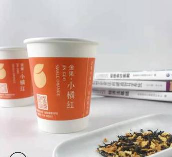 2021新上市小橘红杯茶 隐杯茶20杯装方便快捷 即泡即饮