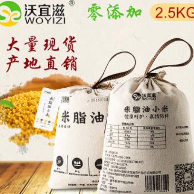 米脂油小米2.5kg布袋装 陕北农家黄小米 家庭餐饮五谷杂粮宝宝米