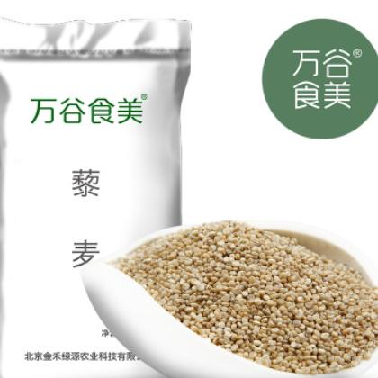 藜麦 万谷食美 国产藜麦米批发 散装藜麦米龙牙米 青海特产藜麦