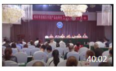 40:02 绵阳市涪城区农副产品业商会庆祝活动第二阶段会议