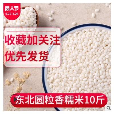 【2020年东北新糯米】10斤20斤江米糯米五常香糯米粘大米包粽子