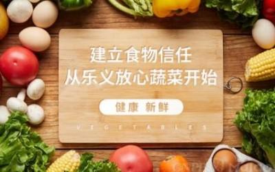 寿光乐义蔬菜科技发展有限公司