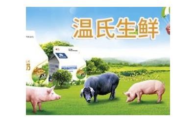 广东温氏食品集团股份有限公司