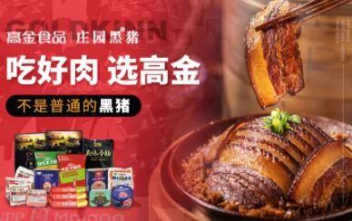 四川高金实业集团股份有限公司